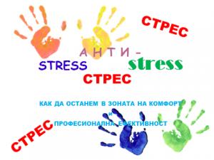 Плакат на тренинг Анти-стрес, провеждан от психолог Аделина Филипова, Варна
