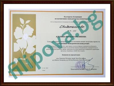 Свидетелство за специализация към Българска асоциация по когнитивно-поведенческа психотерапия
