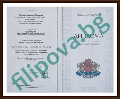 Диплома за магистър по психология на на психолог Аделина Филипова