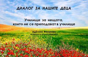 """Афиш за серия семинари """"Диалог за нашите деца"""" с психолог Аделина Филипова"""